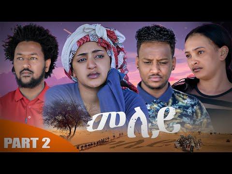 NEW ERITREAN SERIES MOVIE 2020 -MELEY BY ABRAHAM TEKLE  PART 2- ተኸታታሊት ፊልም መለይ 2ይ ክፋል