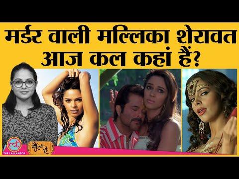 Murder से पहले Mallika Sherawat ने first film Khwahish में 17 kissing scenes देकर तहलका मचा दिया था