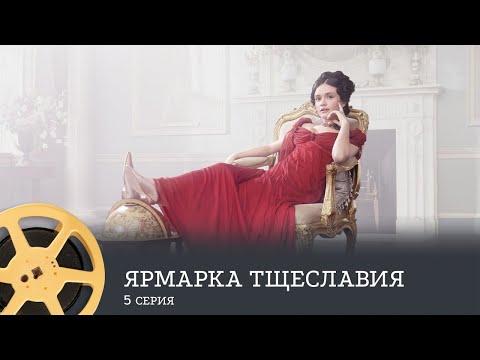 ПРЕМЬЕРА! Ярмарка тщеславия. 5 серия (триллер) / Vanity Fair