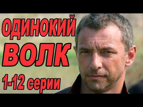 Боевик, драма (1-12 серии)