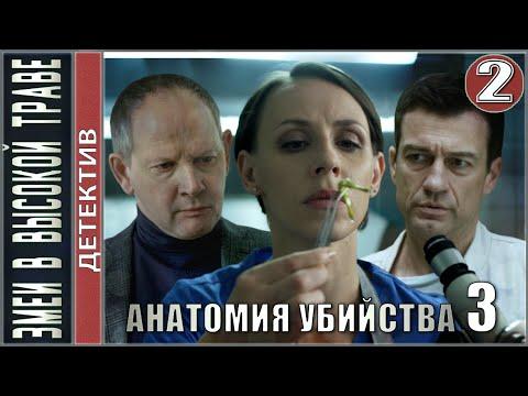 Анатомия убийства 3. Змеи в высокой траве (2020). 2 серия. Детектив, сериал, премьера.