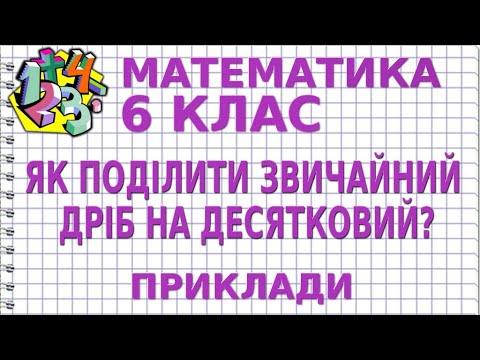 ЯК ПОДІЛИТИ ЗВИЧАЙНИЙ ДРІБ НА ДЕСЯТКОВИЙ? Приклади | МАТЕМАТИКА 6 клас