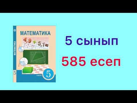 #585 есеп. #5 сынып. #математика.