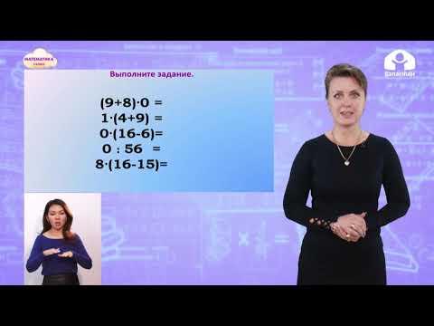 Математика 3 класс / Умножение нуля. Деление нуля / ТЕЛЕУРОК 10.12.20