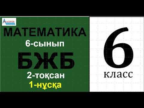 Математика-6  БЖБ 2-тоқсан 1-нұсқа | РАЦИОНАЛ САНДАРҒА АМАЛДАР ҚОЛДАНУ. 6-сынып | Альсейтов
