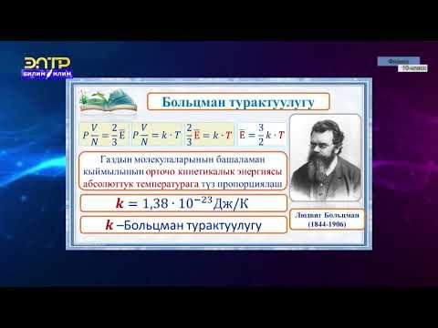 физика 10 класс  Теvпература тушунугу   орточо квадраттык ылдамдыктын ж н орточо кинетикалык энергия