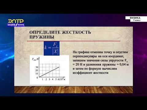 7 класс РУ Физика №5 Сила упругости  Динамометр