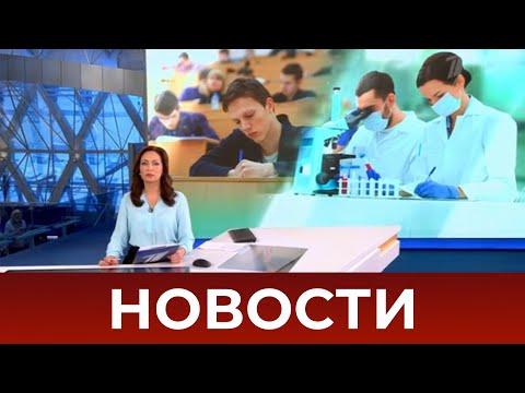 Выпуск новостей в 12:00 от 10.12.2020