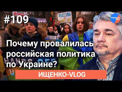 #Ищенко_влог №109: Почему провалилась российская политика по Украине?