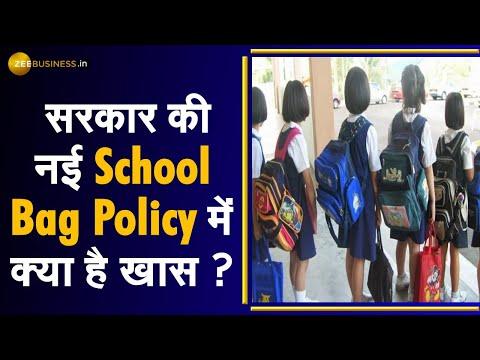 Apki Khabar Apka Fyada : जानिए सरकार की नई School Bag Policy में क्या है खास ? | Zee Business
