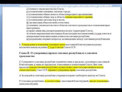 фильм 2 Конституция СССР 1924 г