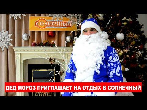 Дед Мороз приглашает на отдых в санаторий «Солнечный»