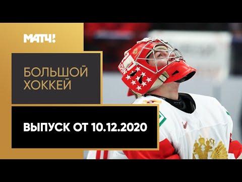 «Большой хоккей». Выпуск от 10.12.2020