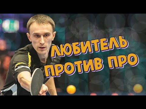 Любитель против про # 4 /Настольный Теннис/ + БОНУС мега подача