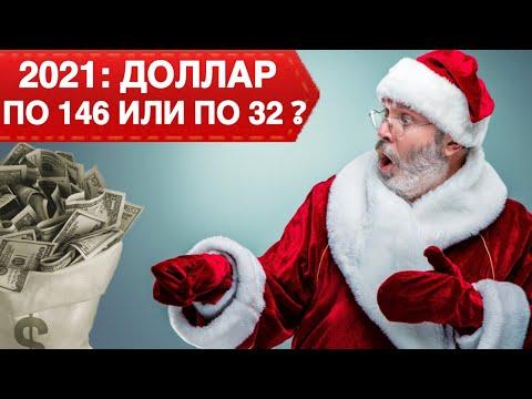 Прогноз курса доллара/рубля на 2021 год. Доллар: вверх или вниз? Точные рекомендации к покупке!