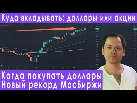 Когда покупать доллары рекорды МосБиржи прогноз курса доллара евро рубля валюты на новый 2021 год