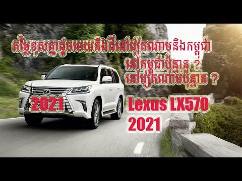 តម្លៃLexus LX 570 2021 នៅវៀតណាមនិងខ្មែរ,The price of Lexus LX570 in Vietnam and Cambodia,