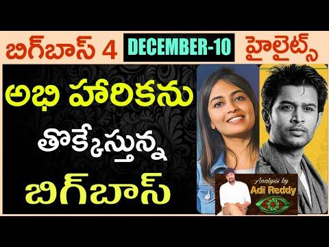 Bigg Boss 4 Telugu Episode 96 Day95 Review   Adi Reddy   Movie Cric News   Abhijeet   Dethadi Harika