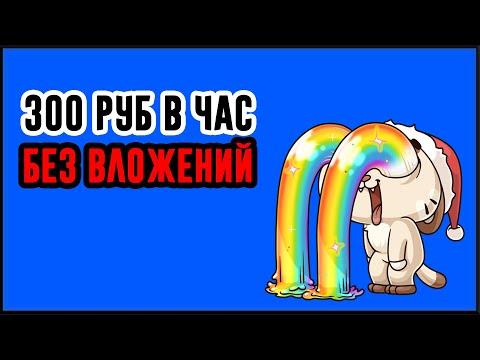 ЛУЧШИЙ САЙТ для заработка ДЕНЕГ  в интернете БЕЗ ВЛОЖЕНИЙ!!!