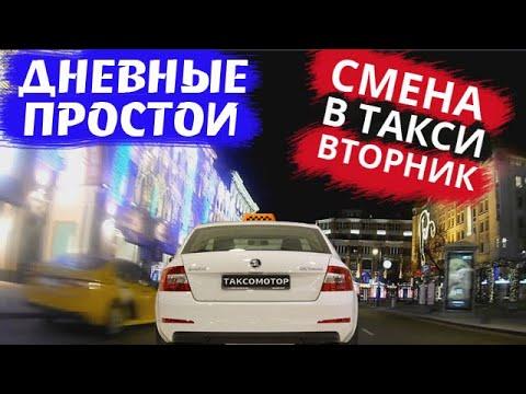 Как уменьшить заработок в такси дорогими заказами