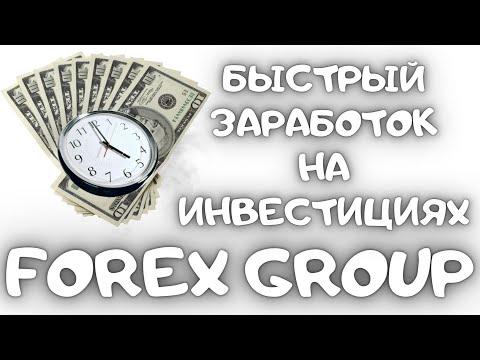 FOREX GROUP быстрый заработок на инвестициях. Первая прибыль через 1-10 минут.