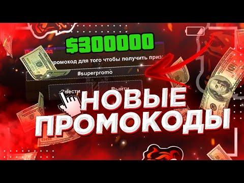 КАК ЗАРАБОТАТЬ 1КК НИЧЕГО НЕ ДЕЛАЯ! BLACK RUSSIA / CRMP MOBILE / БЛЭК РАША / БЛЭК РАШН ПРОМОКОДЫ