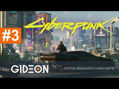Стрим: Cyberpunk 2077 #3 - ПУТЬ КИБЕРКАЗАХА ПРОДОЛЖАЕТСЯ - ПОЛНОЕ ПРОХОЖДЕНИЕ