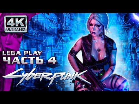 ПРОХОЖДЕНИЕ Cyberpunk 2077 ➤ Киберпанк 2077 Прохождение на Русском в 4K ➤ Часть 4 ➤ УЛЬТРА ГРАФИКА