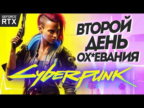 CYBERPUNK 2077 - ПОДРУБИЛ GEFORCE RTX 2080 TI! - ПРОХОЖДЕНИЕ КИБЕРПАНК 2077