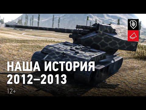 РАШ ПО МИРУ - Наша история: 2012-2013 гг.