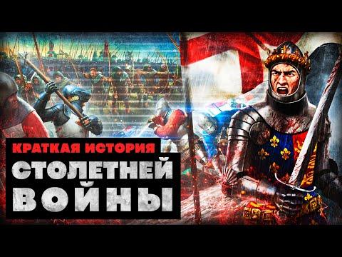 Краткая история Столетней Войны