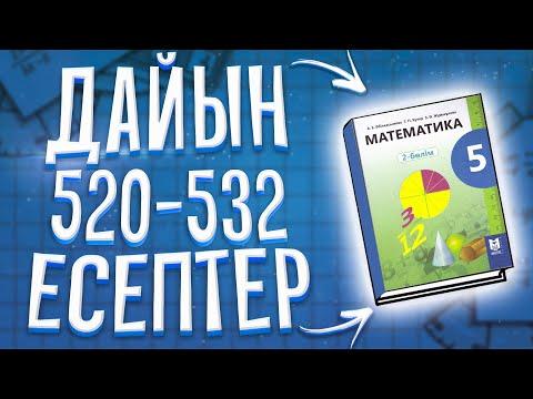 5-сынып математика 520-532 есептер дайын үй жұмыстары.