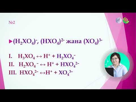 Химия 3 сабак