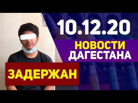 Новости Дагестана за 10.12.2020 года