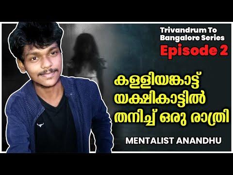 കള്ളിയങ്കാട്ട് നീലി   Episode 2   Mentalist Anandhu   Malayalam Scary Vlog   Ghost Hunting
