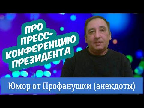Большая пресс-конференция Владимира Путина - 2020 (№12 2020 год). Анекдоты, приколы, юмор.