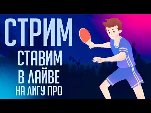 СТРИМ. Live ставки на настольный теннис и футбол. Делаем ставки в лайве на спорт.