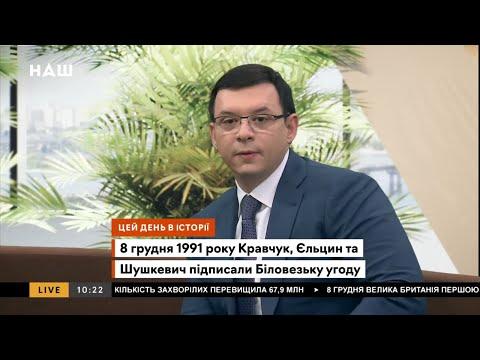 Мураев: Украина уже не катится, а в очередной раз пробивает дно. НАШ 08.12.20