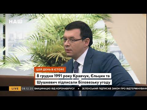 Мураев: А получили ли мы независимость 30 лет назад? Стали ли мы суверенными? НАШ 08.12.20