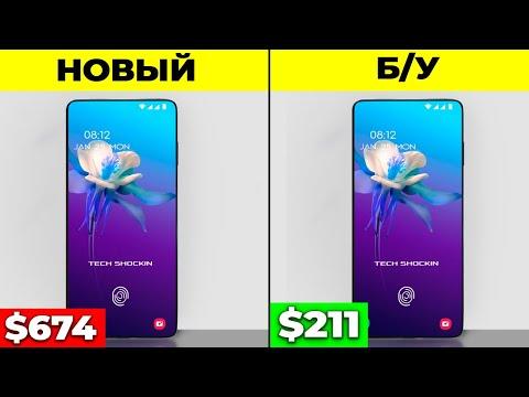 Как Купить КАЧЕСТВЕННЫЙ Б/У Смартфон Намного Дешевле?