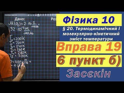 Засєкін Фізика 10 клас. Вправа № 19. 6 п б)