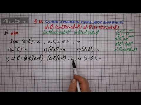 Упражнение № 694 – ГДЗ Алгебра 7 класс – Мерзляк А.Г., Полонский В.Б., Якир М.С.