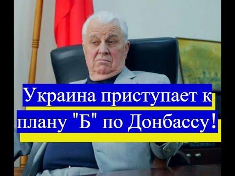 """Украина приступает к плану """"Б"""" по Донбассу!"""