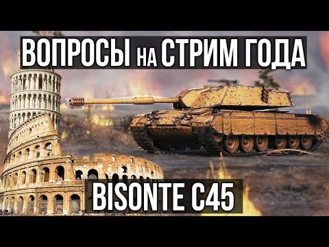 """Bisonte C45 + сбор вопросов для """"Стрима года""""   World of Tanks"""