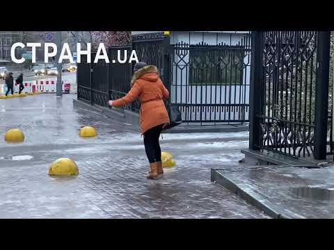 Люди падают, машины разбиваются. Мега-гололёд в Киеве 11 декабря