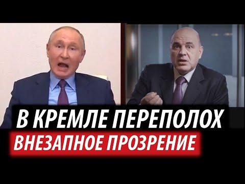 В Кремле переполох. Внезапное прозрение