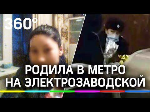 Роды в метро: стали известны подробности с «Электрозаводской», где женщина родила сына у эскалатора