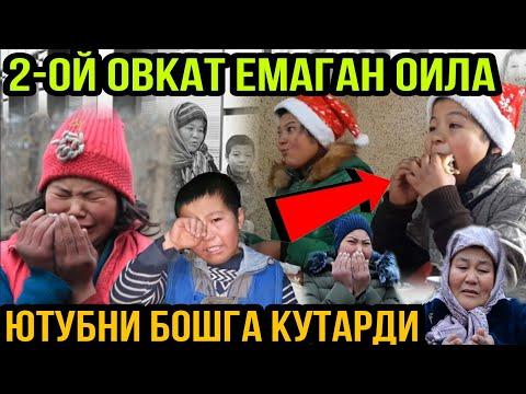 2 ОЙ ОВКАТ ЕМАГАН ОИЛА ИНТЕРНЕТНИ ЛАРЗАГА СОЛДИ.2020 г.