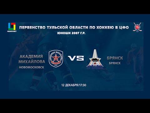 ОПТО / АКМ (Новомосковск) vs  БРЯНСК (Брянск) 11 12 2020 / 2007 г.р.