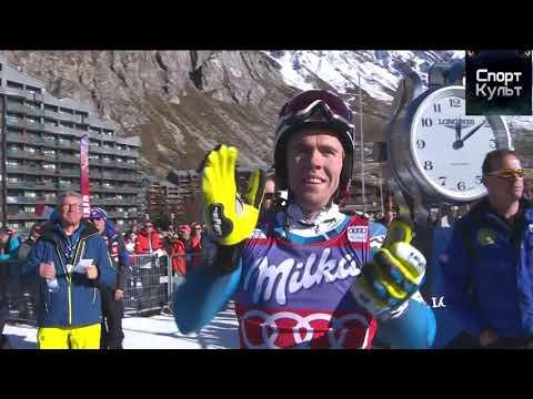 Кубок мира по горнолыжному спорту  Валь д'Изер Мужчины Супергигант